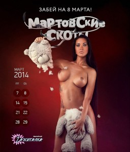Мартовские сКоты infrus.ru