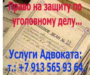 Надежная Защита Адвокатом по уголовным делам.