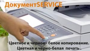 Копировальные услуги и печать документов ч\б и цветная infrus.ru