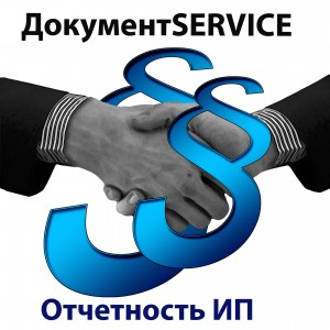 Отчетность Индивидуального предпринимателя infrus.ru