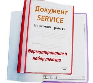 Набор текста и форматирование infrus.ru