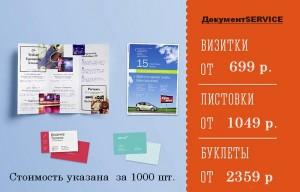 Буклеты , визитки, листовки