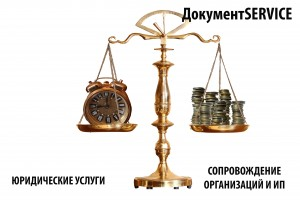 Юридические услуги infrus.ru