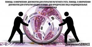 Подготовка документов для открытия счета в банке и получения кредита .