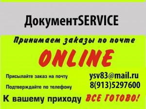 Отправляйте заказы онлайн, не выходя из дома! infrus.ru