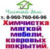 Логотип ЧИСТЫЙ ДОМ, химчистка мебели, ковров